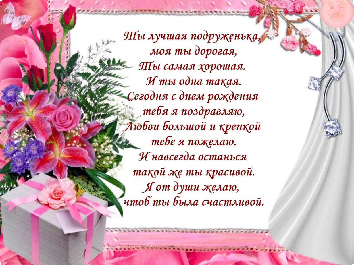 Pozdravleniya s dnem roghdeniya devushke podruge_1