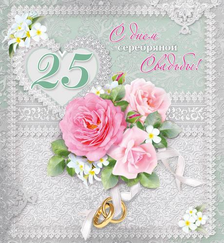 Короткие поздравления с Серебряной свадьбой 25 лет