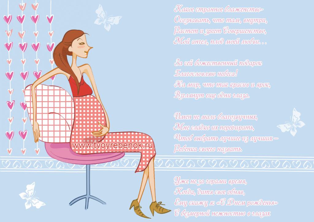 Стихи с поздравлением беременности