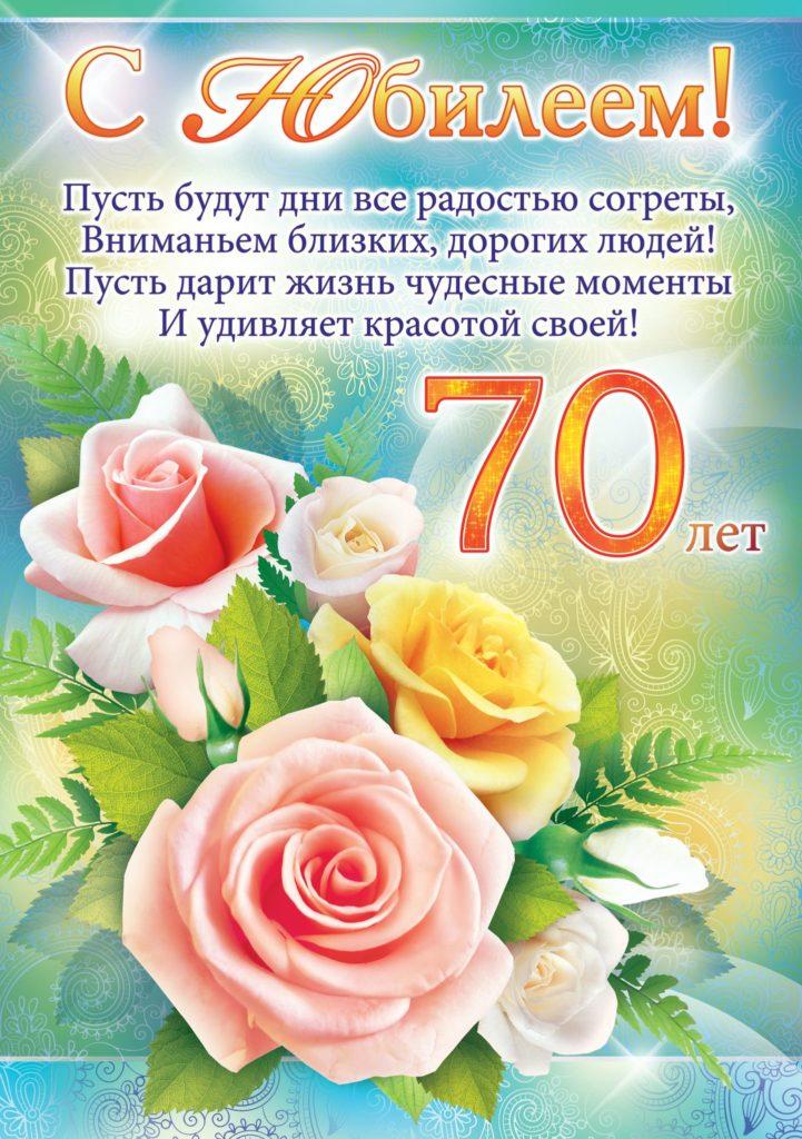 Поздравления с 70 летием свекровь