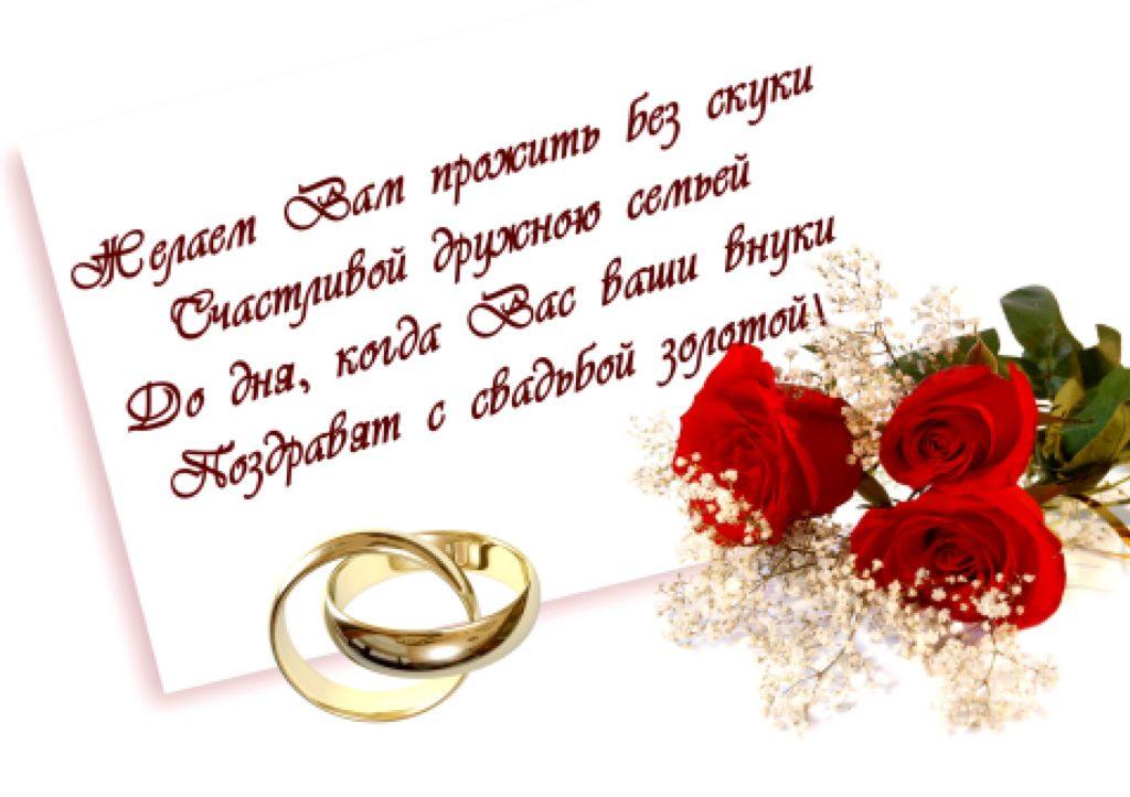 Поздравление со свадьбой 10 лет смс