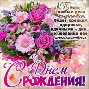 Поздравления с днем рождения 36 лет женщине, мужчине, подруге, другу