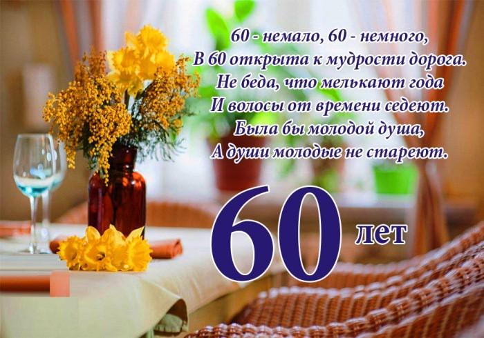 Короткие поздравления с 60 летием брату от сестры