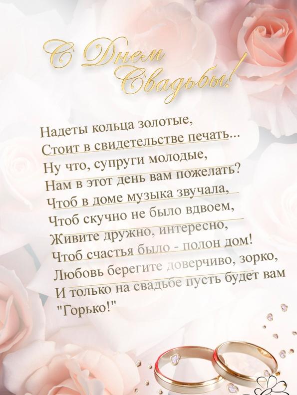 Поздравления отцу невесты