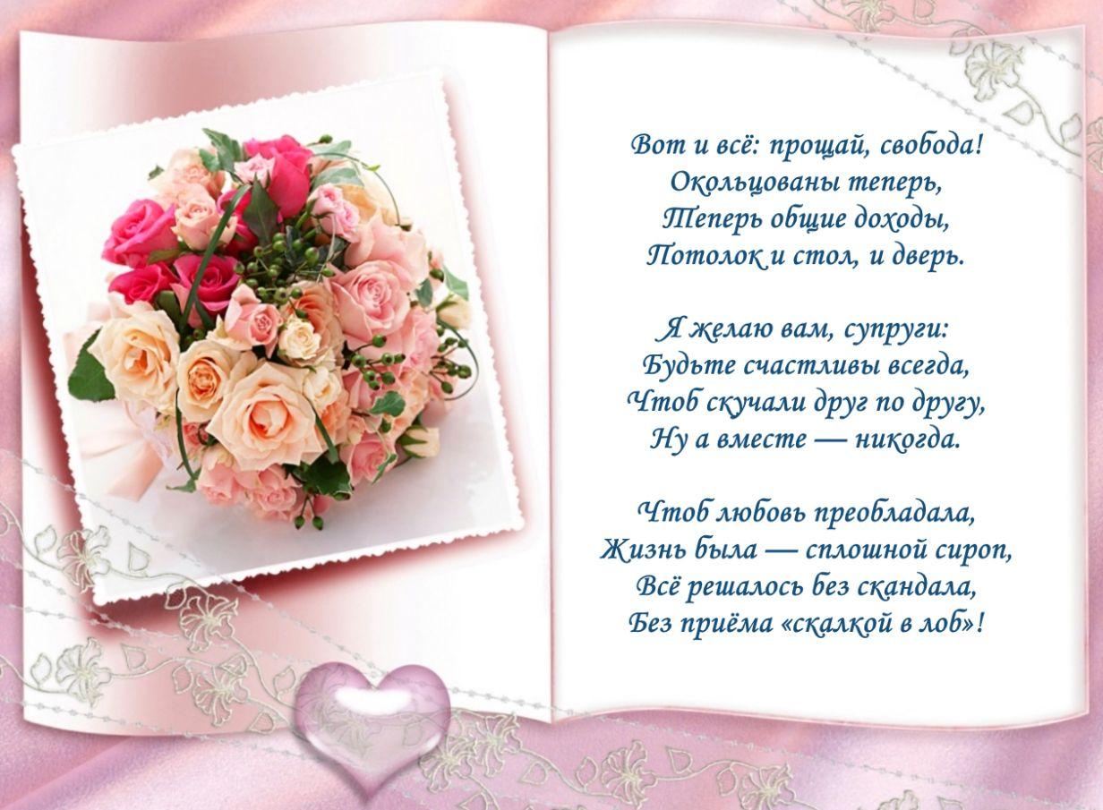 Поздравления невесте от коллег в стихах