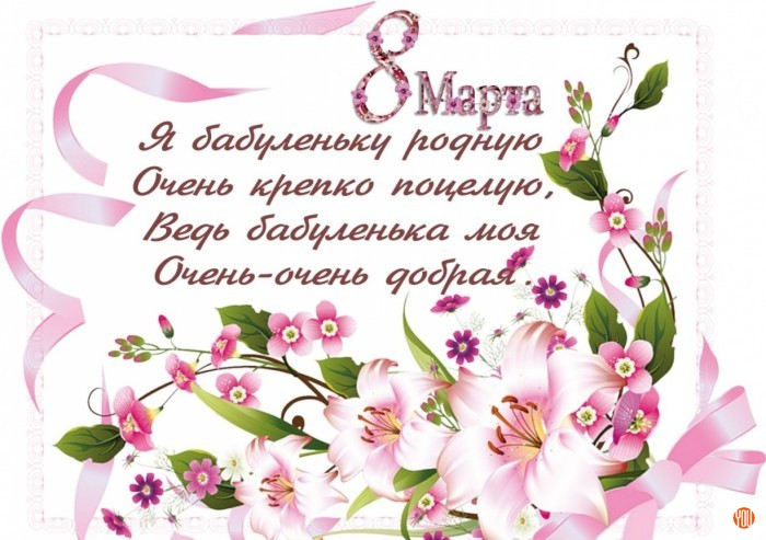 Бабушке стихи на 8 марта маленьк