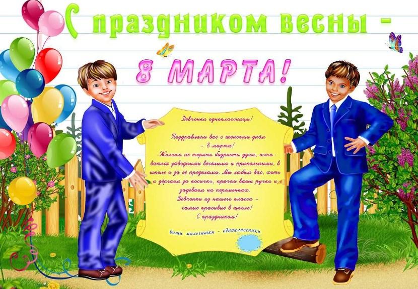 Поздравление девочкам от мальчиков 5 класс на 8 марта