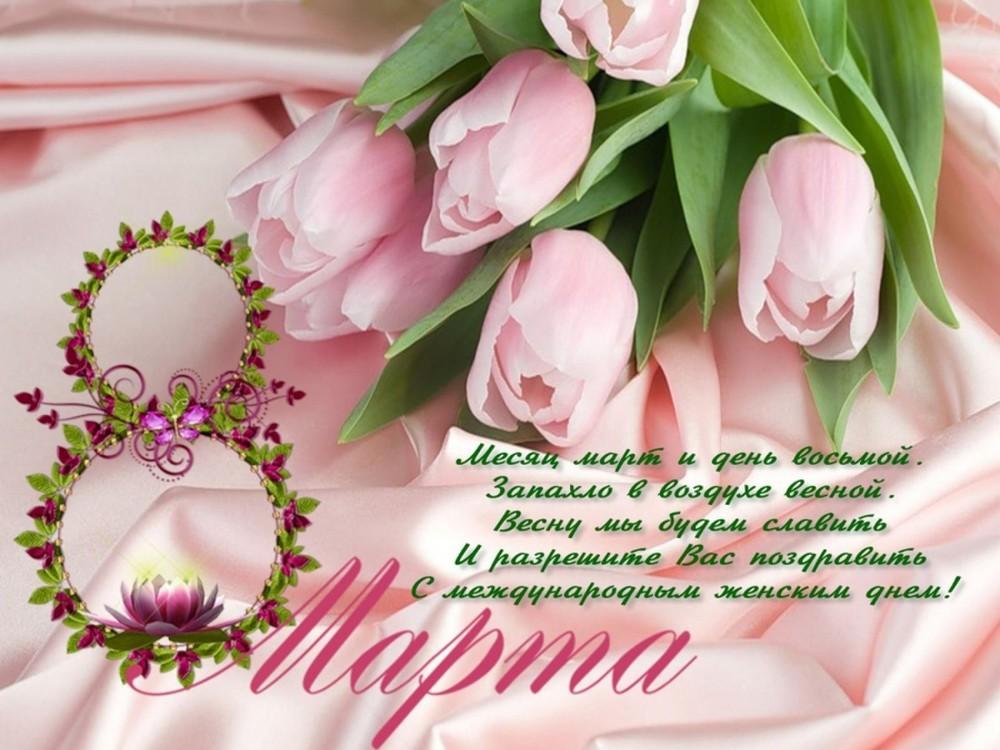 катамаран разработан поздравления с 8 марта в стихах красивые короткие жене сектор туапсе